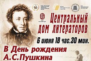 В ЦДЛ отдадут дань наследию Пушкина